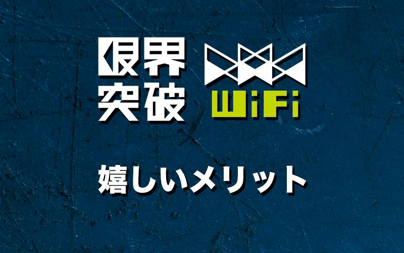限界突破WiFiの嬉しいメリット