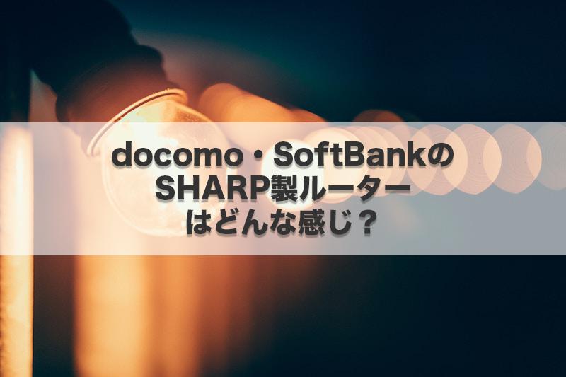 docomo・SoftBankのSHARP製ルーターはどんな感じ?
