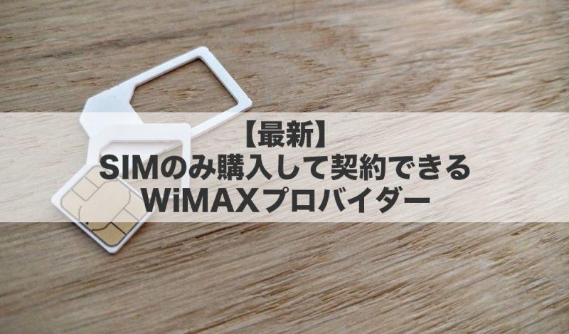 【最新】SIMのみ購入して契約できるWiMAXプロバイダー