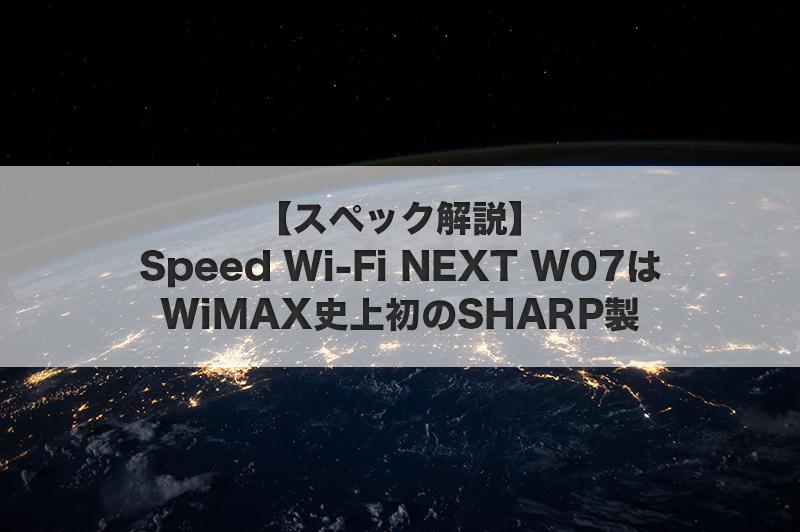 【スペック解説】Speed Wi-Fi NEXT W07はWiMAX史上初のSHARP製