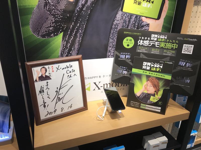 X-mobile Cafe shibuya
