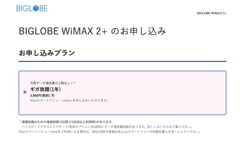 BIGLOBE WiMAX2+申し込み画面
