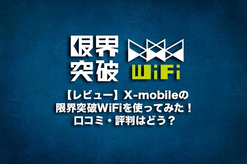 【レビュー】X-mobileの限界突破WiFiを使ってみた!口コミ・評判はどう?