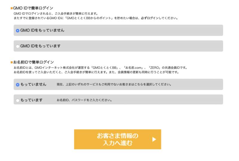 ギガゴリWiFiお申し込みページ
