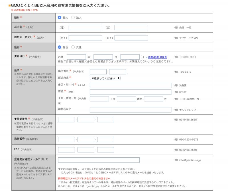 ギガゴリWiFiお申し込みページ(お客さま情報入力)