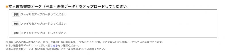 ギガゴリWiFiお申し込みページ(本人確認資料アップロード)