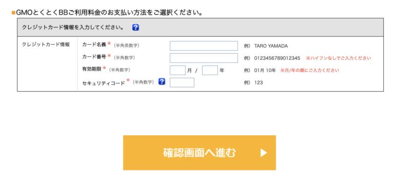 ギガゴリWiFiお申し込みページ(支払い情報入力)