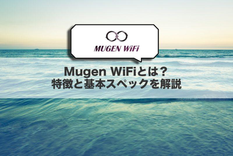 Mugen WiFiとは?特徴と基本スペックを解説