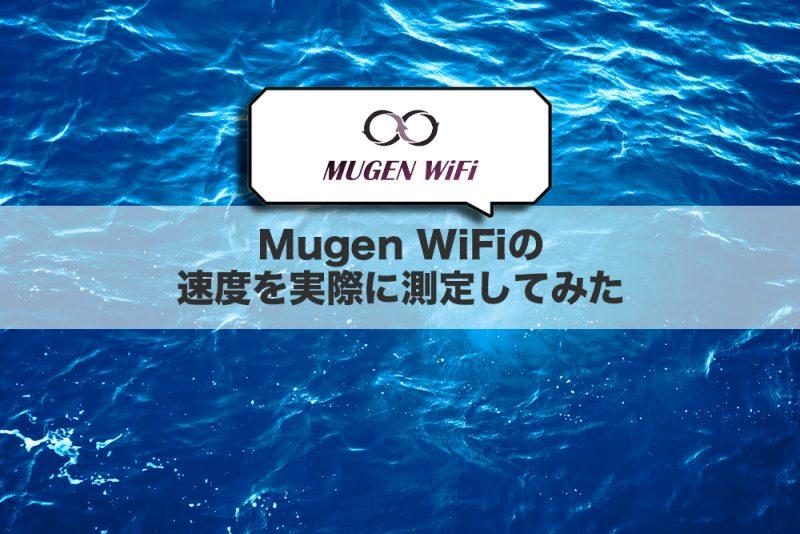 Mugen WiFiの速度を実際に測定してみた
