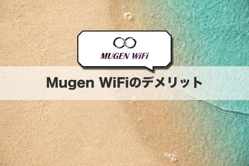 Mugen WiFiのデメリットと注意点