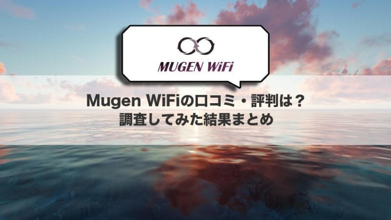 Mugen WiFiの口コミ・評判は?調査してみた結果まとめ
