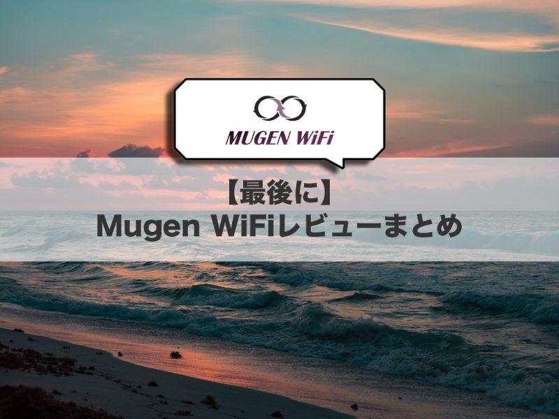 【最後に】Mugen WiFiレビューまとめ