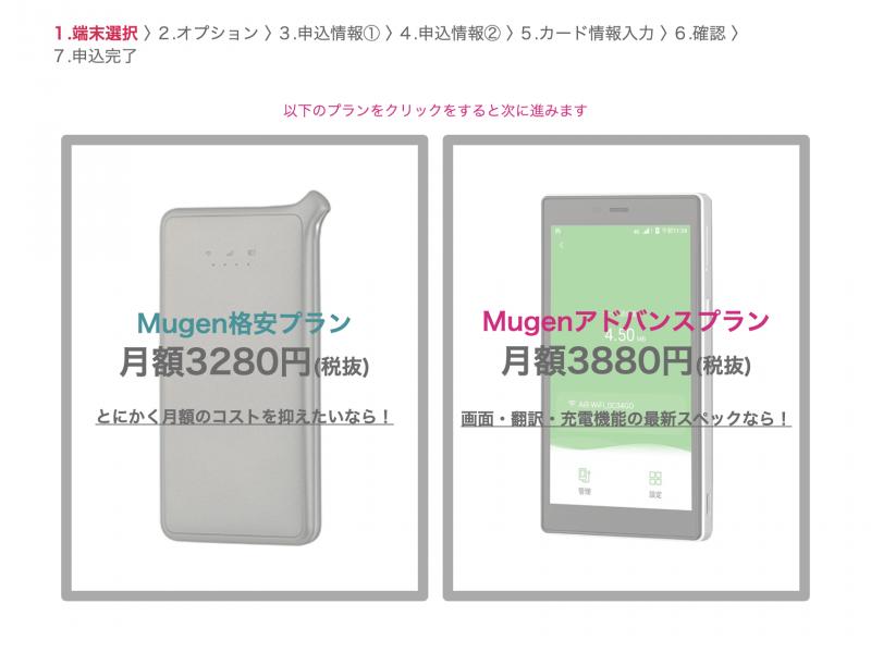 Mugen WiFiの申し込み手順(画面キャプチャ)