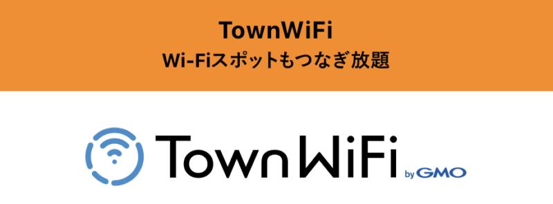 ワールドプランで利用推奨されているTown WiFiとは?
