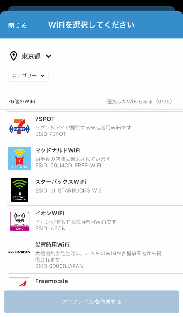 Town WiFiアプリ