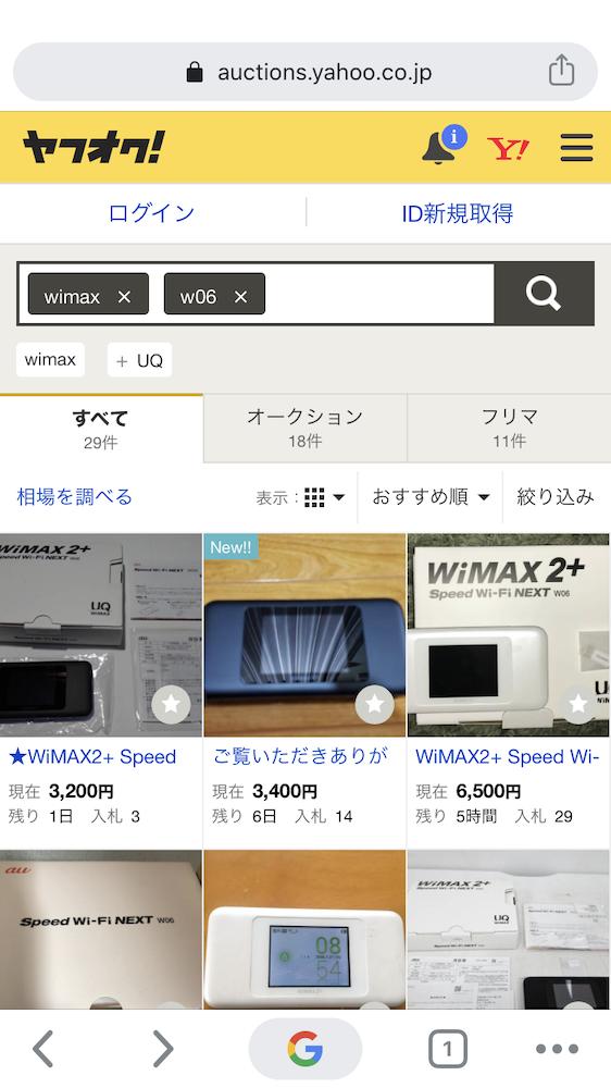 ヤフオク!商品検索画面より