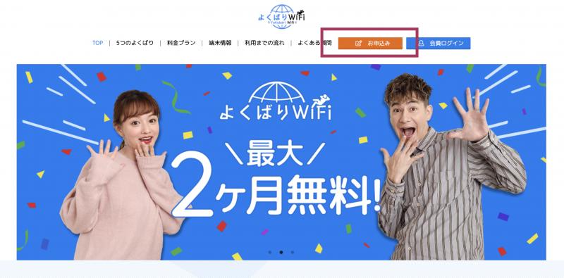 よくばりWiFi公式サイト