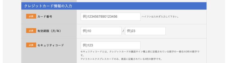 よくばりWiFi公式サイト 申し込み画面