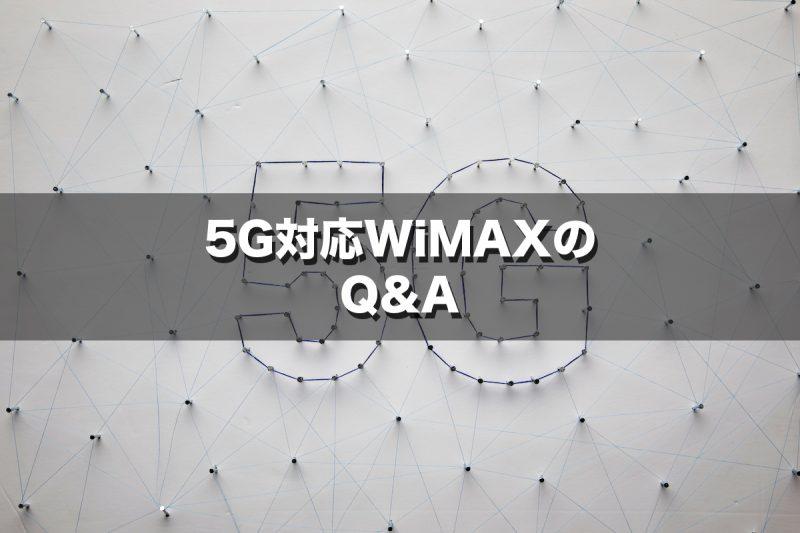 5G対応WiMAXのQ&A