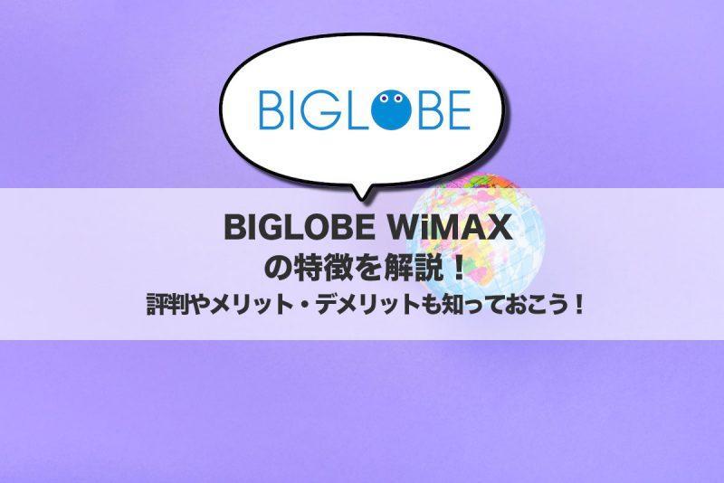 BIGLOBE WiMAXの特徴を解説!評判やメリット・デメリットも知っておこう!