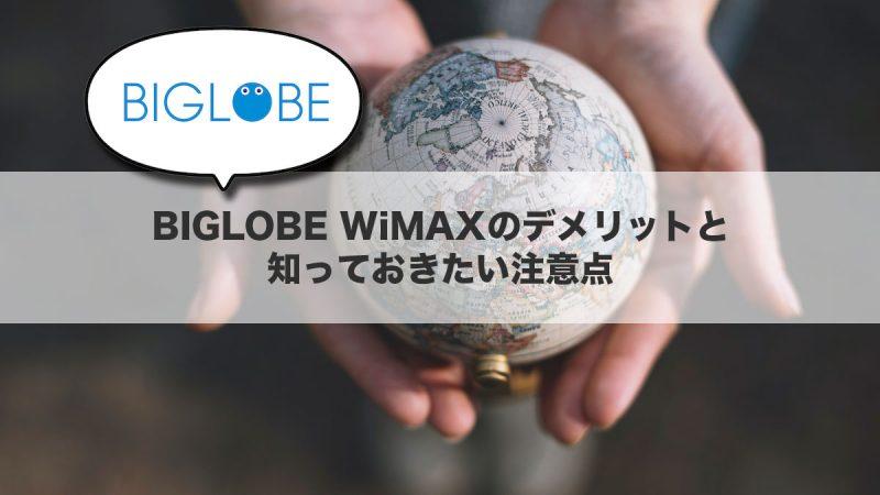 BIGLOBE WiMAXのデメリットと知っておきたい注意点