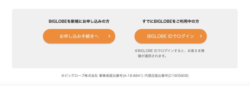 BIGLOBE WiMAX申し込み画面
