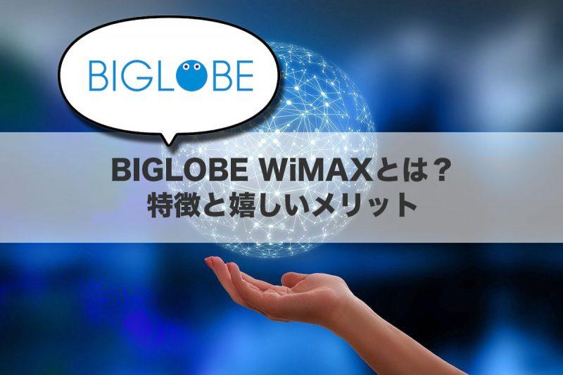 BIGLOBE WiMAXとは?特徴と嬉しいメリット