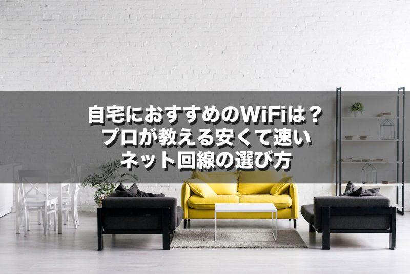 自宅におすすめのWiFiは?プロが教える安くて速いネット回線の選び方