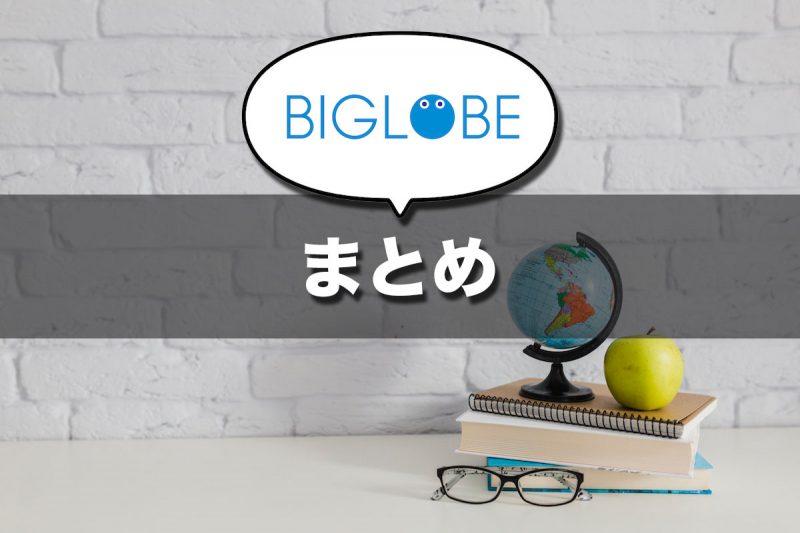 【結論】BIGLOBE WiMAXはおすすめできる