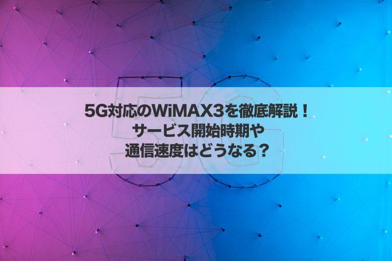 5G対応のWiMAX3を徹底解説!サービス開始時期や通信速度はどうなる?