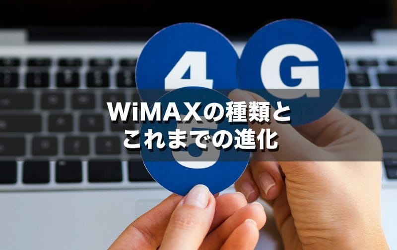 WiMAXの種類とこれまでの進化