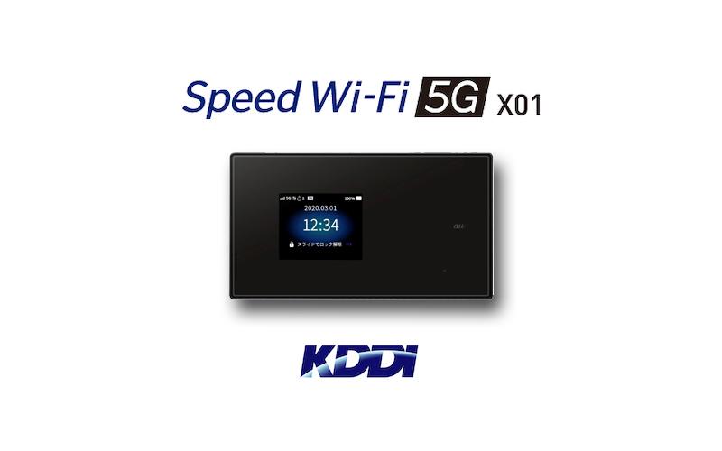 Speed Wi-Fi 5G X01はau初の5G対応WiFiルーター