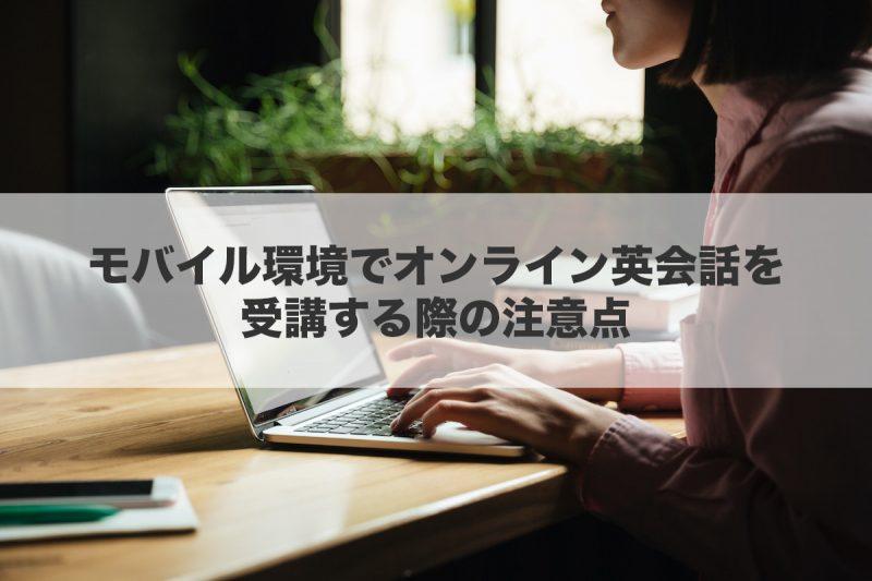 モバイル環境でオンライン英会話を受講する際の注意点