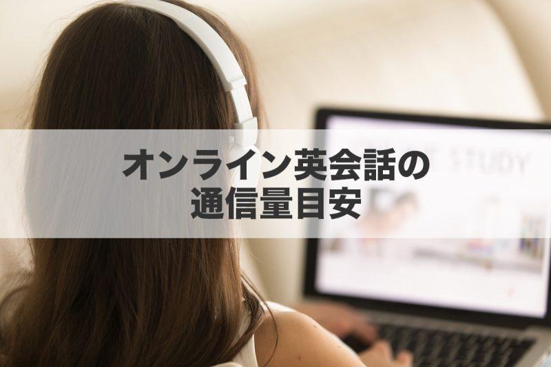 オンライン英会話の通信量目安