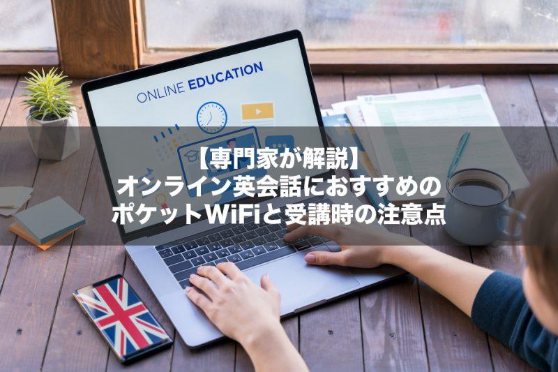 【専門家が解説】オンライン英会話におすすめのポケットWiFiと受講時の注意点