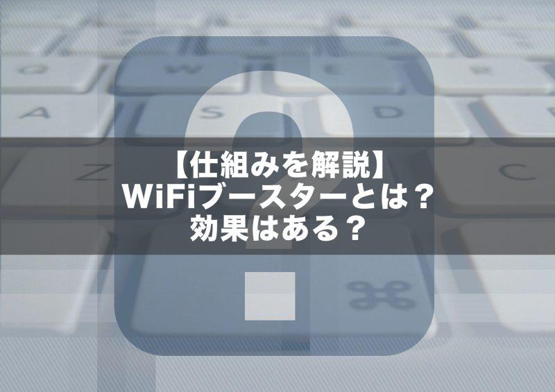 【仕組みを解説】WiFiブースターとは?本当に効果はある?