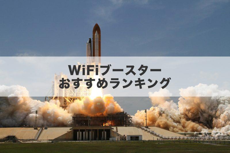 WiFiブースターおすすめランキング