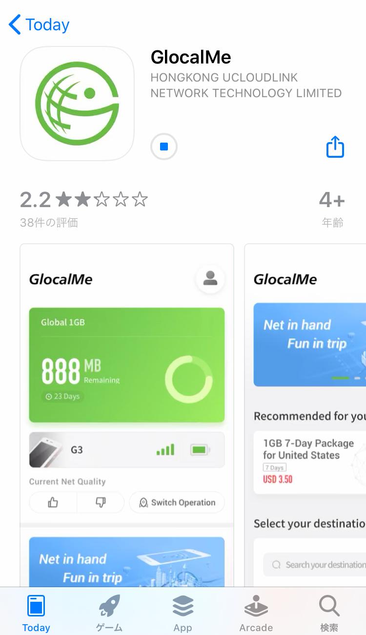 GlocalMeの専用アプリ