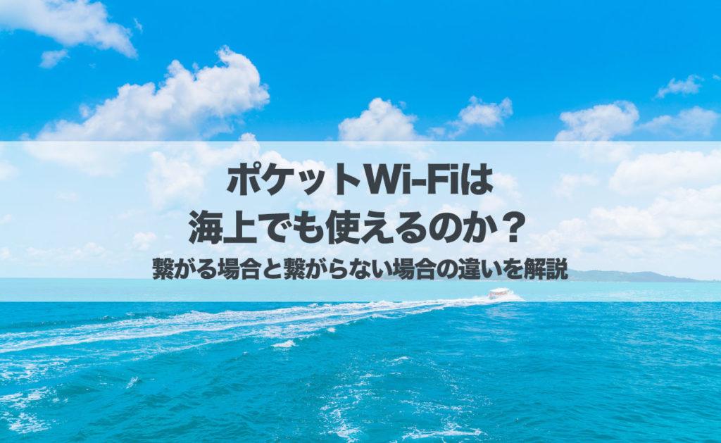 ポケットWi-Fiは海上で使える?繋がる場合と繋がらない場合の違いを解説