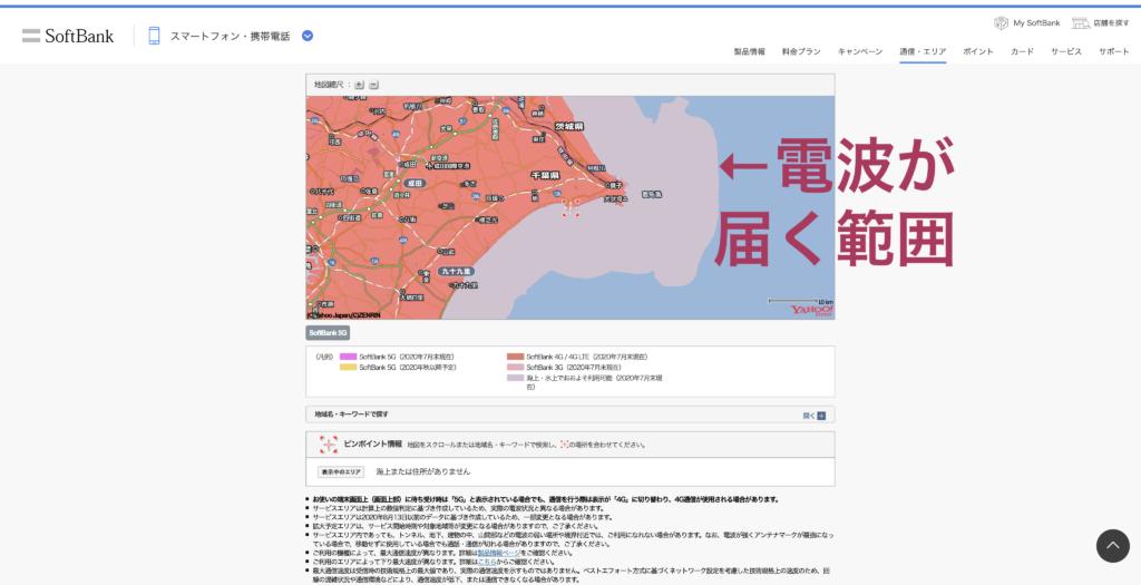 SoftBankのエリアマップ