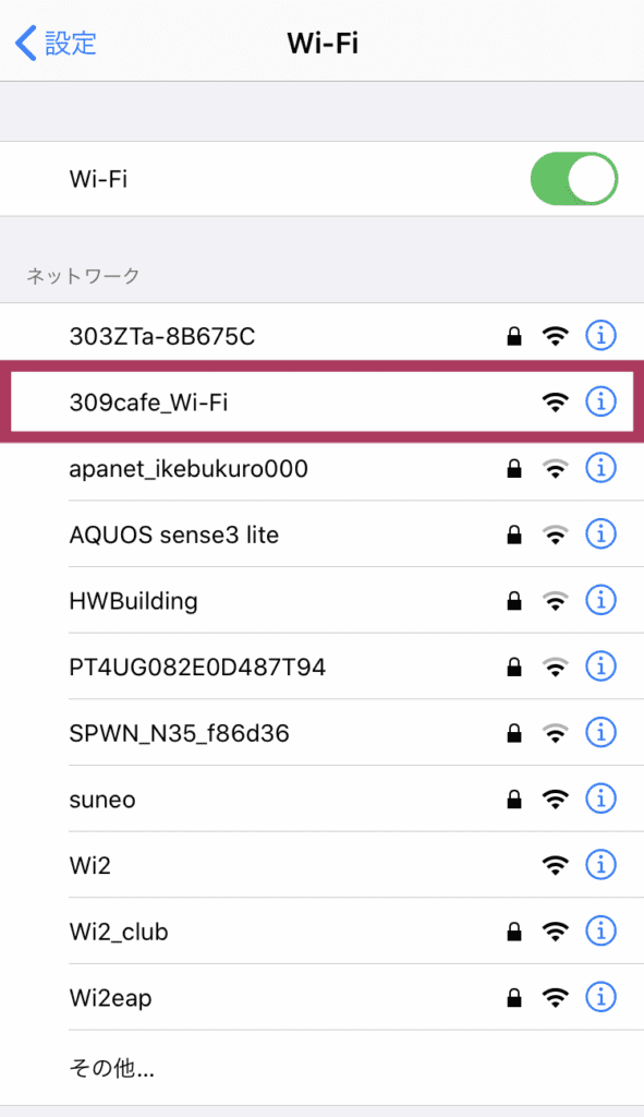 サンマルクカフェのフリーWi-Fi接続手順(スクリーンショット)1