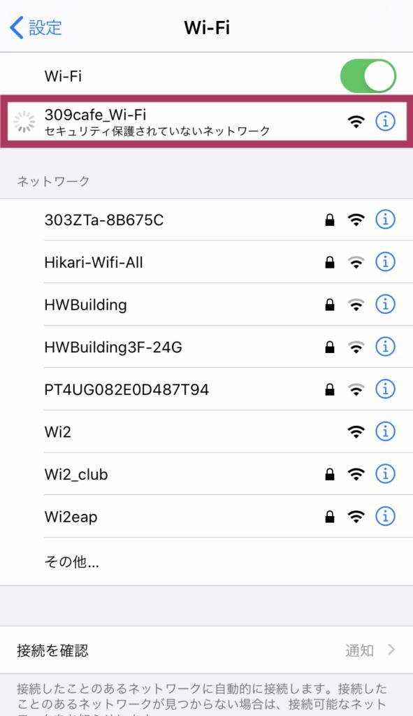 サンマルクカフェのフリーWi-Fi接続手順(スクリーンショット)2
