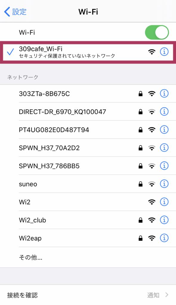 サンマルクカフェのフリーWi-Fi接続手順(スクリーンショット)3