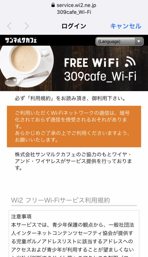 サンマルクカフェのフリーWi-Fi接続手順(スクリーンショット)4