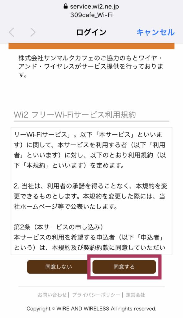 サンマルクカフェのフリーWi-Fi接続手順(スクリーンショット)5