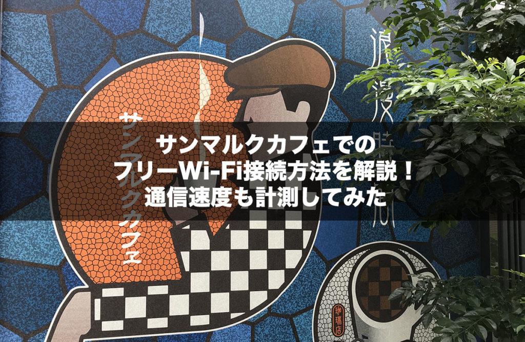 サンマルクカフェでのフリーWi-Fi接続方法を解説!通信速度も計測してみた