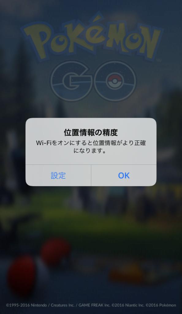 ポケモンGOスクリーンショット