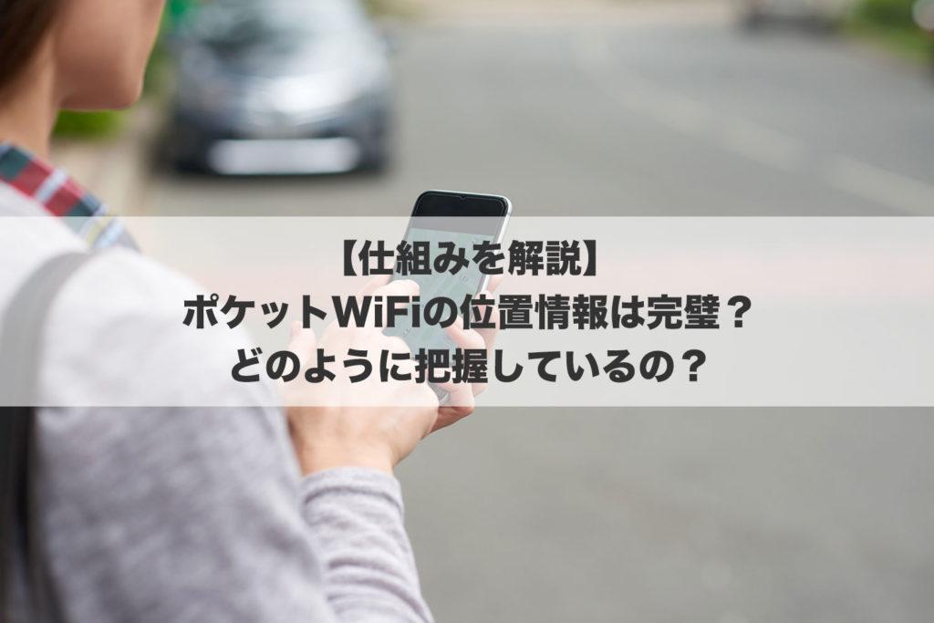 【仕組みを解説】ポケットWiFiの位置情報は完璧?どのように把握しているの?