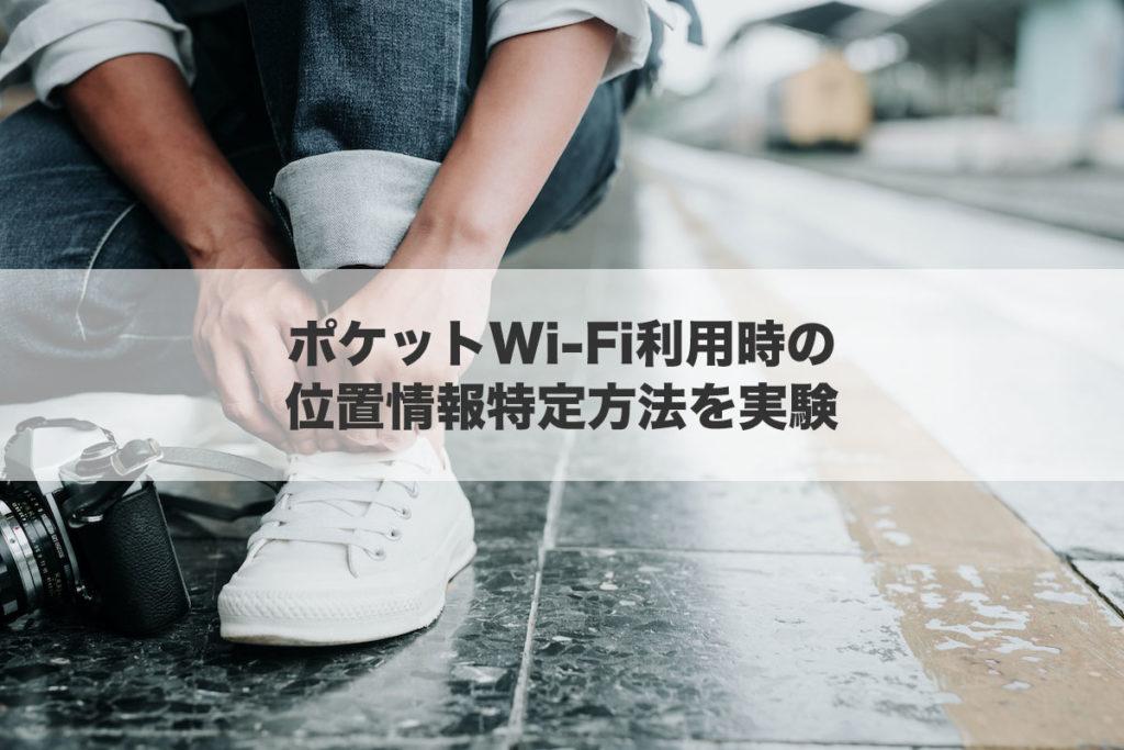 ポケットWi-Fi利用時の位置情報特定方法を実験