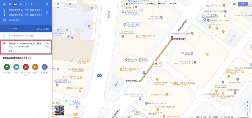 Googleマップ・PC版スクリーンショット